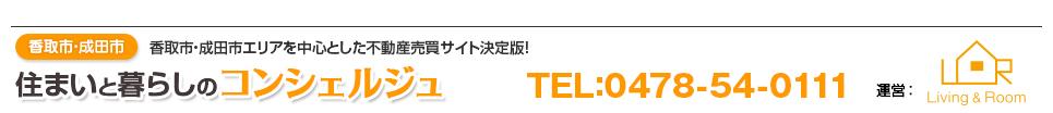 香取市・成田市エリアを中心とした不動産売買サイト決定版! 住まいと暮らしのコンシェルジュ TEL:0478-54-0111 運営:株式会社リビング&ルーム